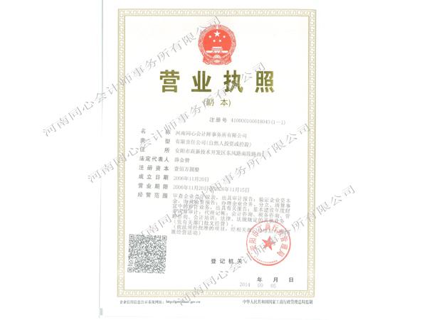 万博官网手机版本税务师事务所营业执照