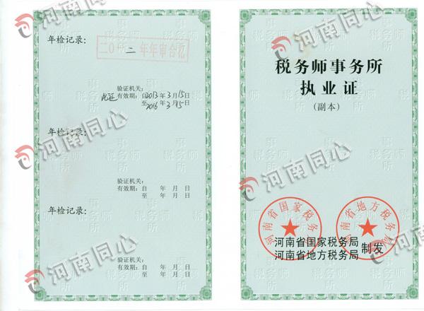税务师事务所执业证副本背面