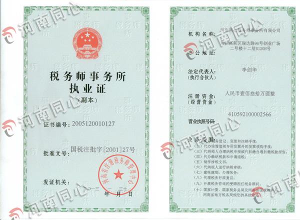 税务师事务所执业证副本