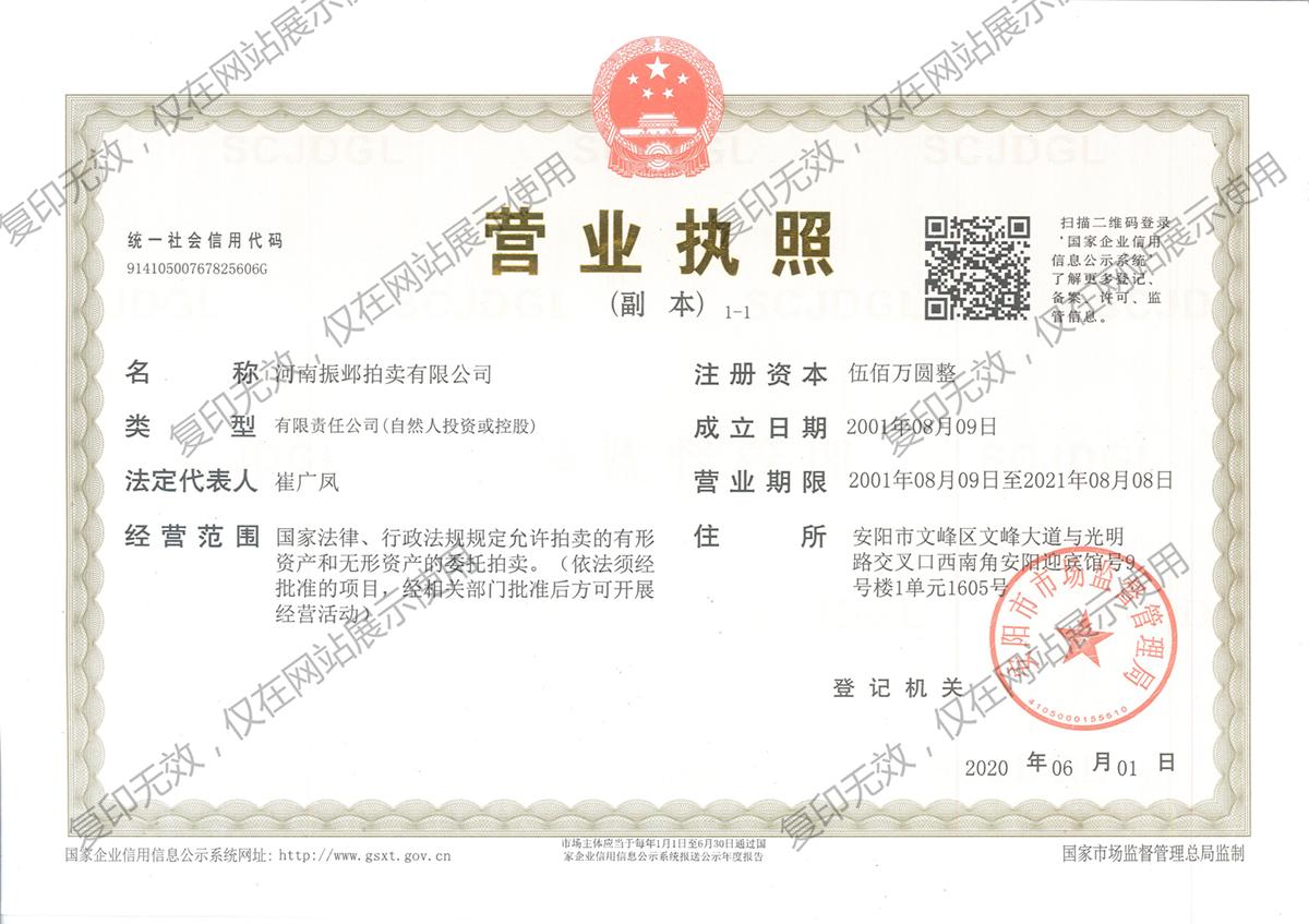 振邺万博manbetx官网手机版下载营业执照